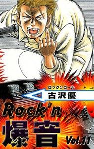 Rock'n爆音 11巻