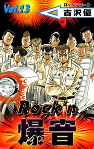 Rock'n爆音 13巻