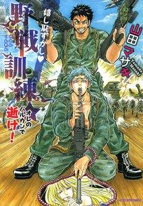 嬉し恥ずかし 野戦訓練☆ ~オレのバルカンで逝け!~ 1巻