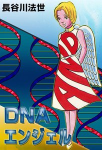 DNAエンジェル 電子書籍版