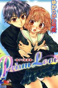Prism Love 1巻