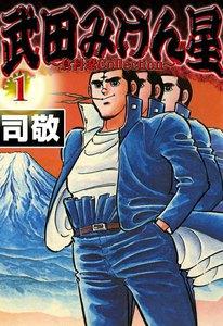 表紙『武田みけん星』 - 漫画