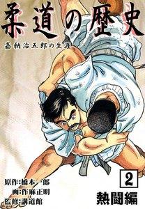 柔道の歴史 嘉納治五郎の生涯 (2) 熱闘編