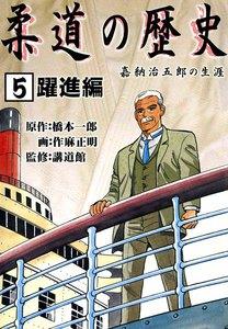 柔道の歴史 嘉納治五郎の生涯 (5) 躍進編