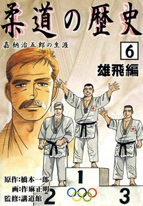 柔道の歴史 嘉納治五郎の生涯 (6) 雄飛編