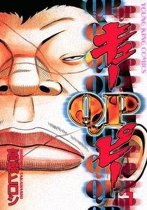 表紙『QP』 - 漫画