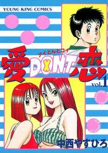 表紙『愛DON'T恋』 - 漫画
