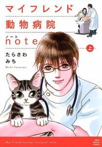 マイフレンド動物病院note (上) 電子書籍版