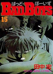 BAD BOYS (15) 電子書籍版