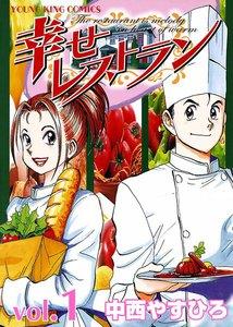 幸せレストラン (1) 電子書籍版