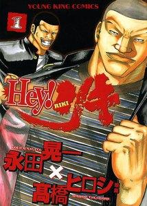 表紙『Hey!リキ』 - 漫画