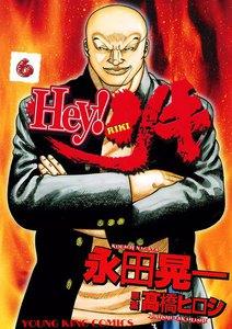 Hey!リキ 6巻
