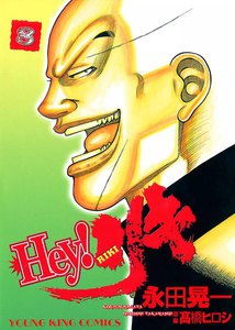 Hey!リキ (8) 電子書籍版