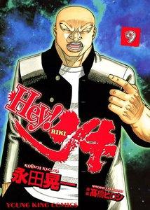 Hey!リキ (9) 電子書籍版
