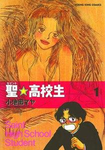 表紙『聖☆高校生』 - 漫画