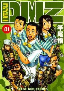 コンビニDMZ (1) 電子書籍版