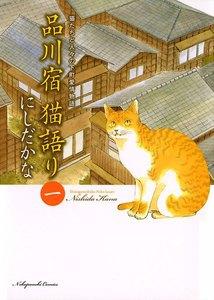 品川宿 猫語り 1巻