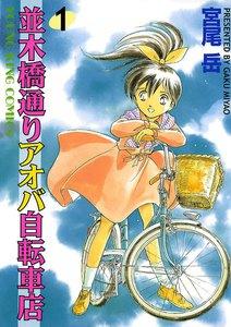 表紙『並木橋通りアオバ自転車店』 - 漫画