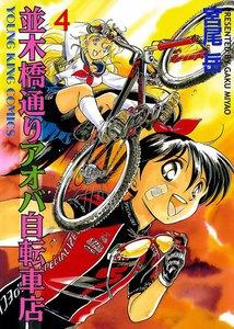 並木橋通りアオバ自転車店 (4) 電子書籍版