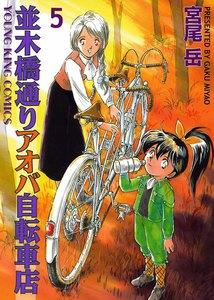 並木橋通りアオバ自転車店 (5) 電子書籍版