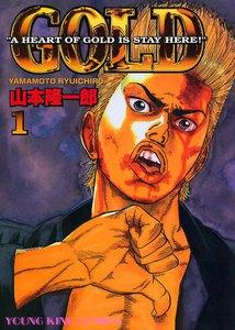 表紙『GOLD』 - 漫画