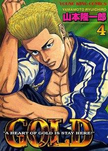 GOLD 4巻