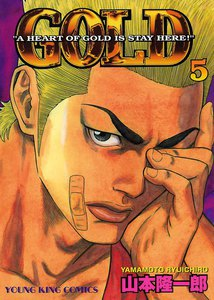 GOLD 5巻