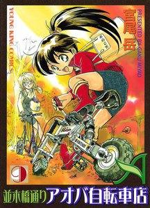 並木橋通りアオバ自転車店 (9) 電子書籍版