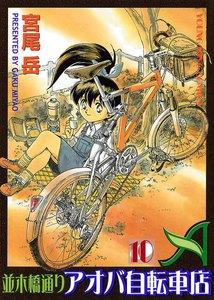 並木橋通りアオバ自転車店 (10) 電子書籍版