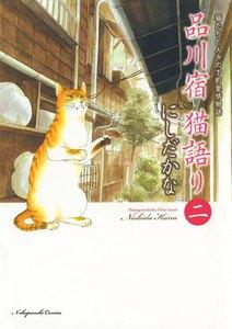 品川宿 猫語り 2巻
