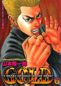 GOLD 6巻