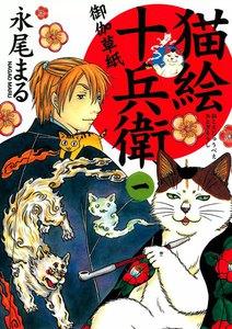 猫絵十兵衛 ~御伽草紙~ 1巻
