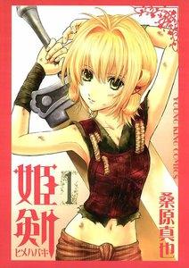姫剣(ヒメハバキ) 1巻