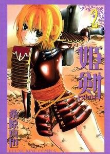 姫剣(ヒメハバキ) 2巻