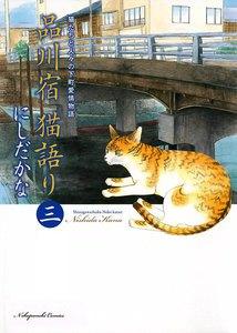 品川宿 猫語り 3巻