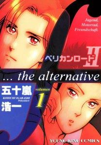 ペリカンロードII F…the alternative (1) 電子書籍版