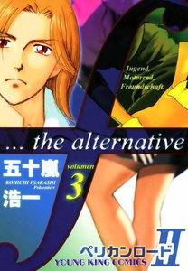 ペリカンロードII F…the alternative 3巻