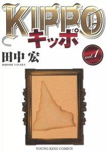 表紙『KIPPO』 - 漫画