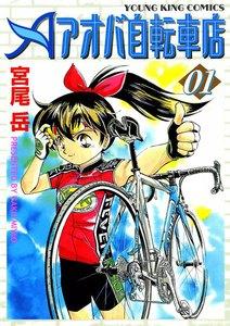 表紙『アオバ自転車店』 - 漫画