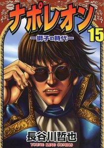 ナポレオン ―獅子の時代― 15巻