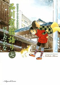 品川宿 猫語り 7巻
