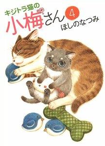 キジトラ猫の小梅さん 4巻