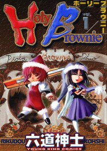 Holy Brownie 1巻