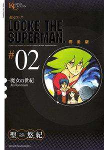 超人ロック 完全版 (2) 魔女の世紀