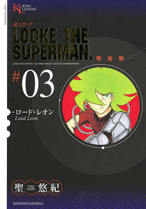 超人ロック 完全版 (3) ロード・レオン