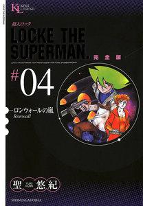 超人ロック 完全版 (4) ロンウォールの嵐