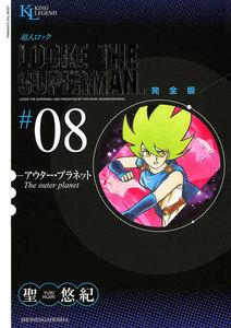 超人ロック 完全版 (8) アウター・プラネット