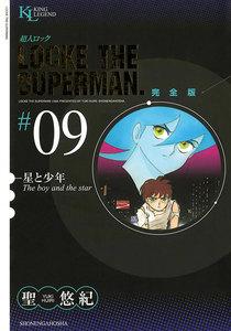 超人ロック 完全版 (9) 星と少年