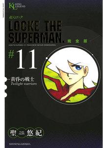 超人ロック 完全版 (11) 黄昏の戦士