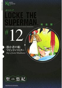 超人ロック 完全版 (12) 愚か者の船/マインド・バスター